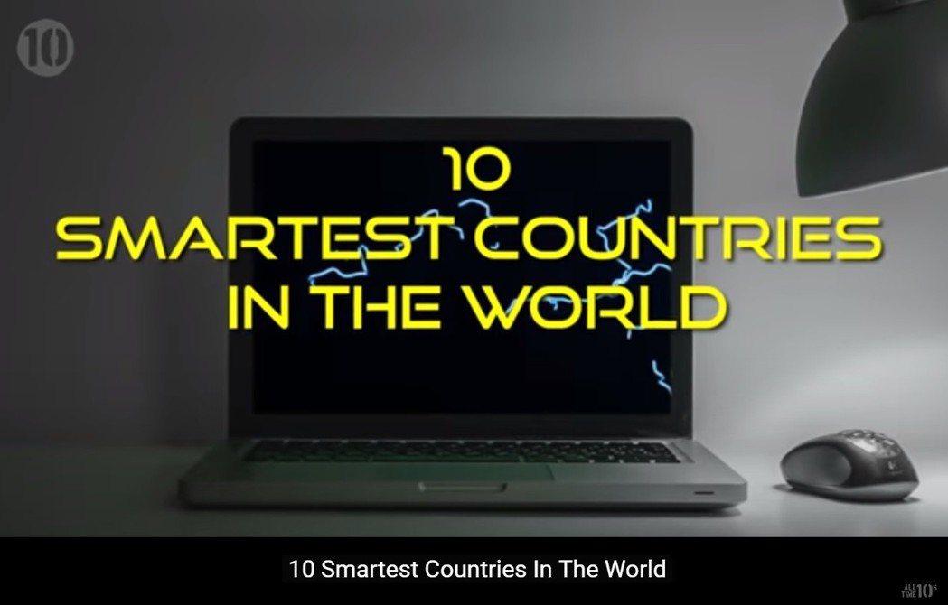 英國媒體Alltime10s對全球國家進行IQ排行,其中台灣排名第三,僅次於第二...