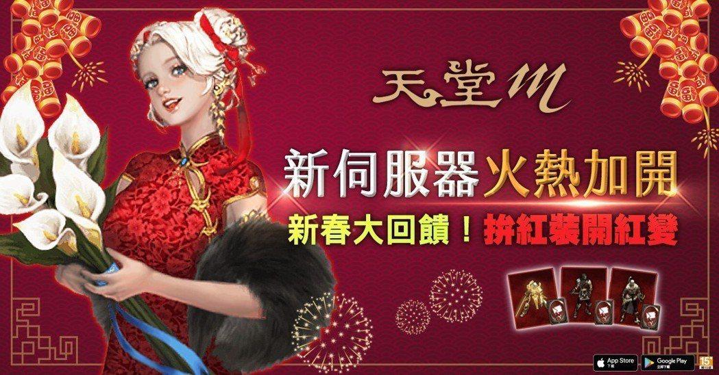 天堂M歡慶春節2月14日加開3組新伺服器「伊娃」、「席琳」、「甘特」。