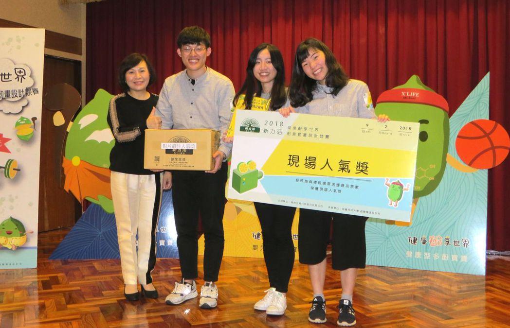 現場投票最佳人氣獎由國立臺灣師範大學的作品「檸檬多酚,為你加分」,三位創作者將自...