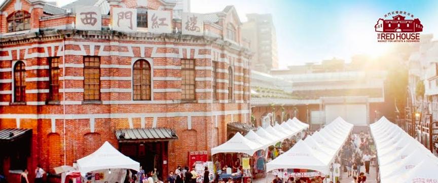 圖片來源:西門紅樓創意市集