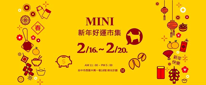 圖片來源:Mini新年好運市集