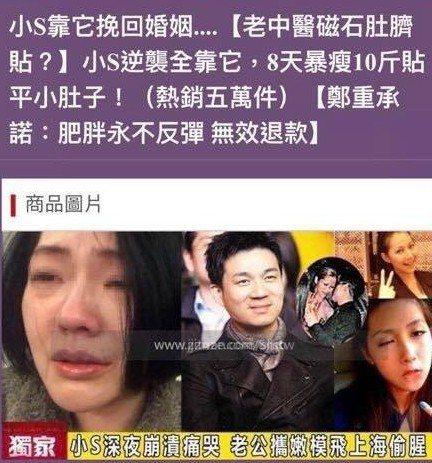 網上瘋傳許雅鈞偷吃小S淚崩。圖/摘自臉書