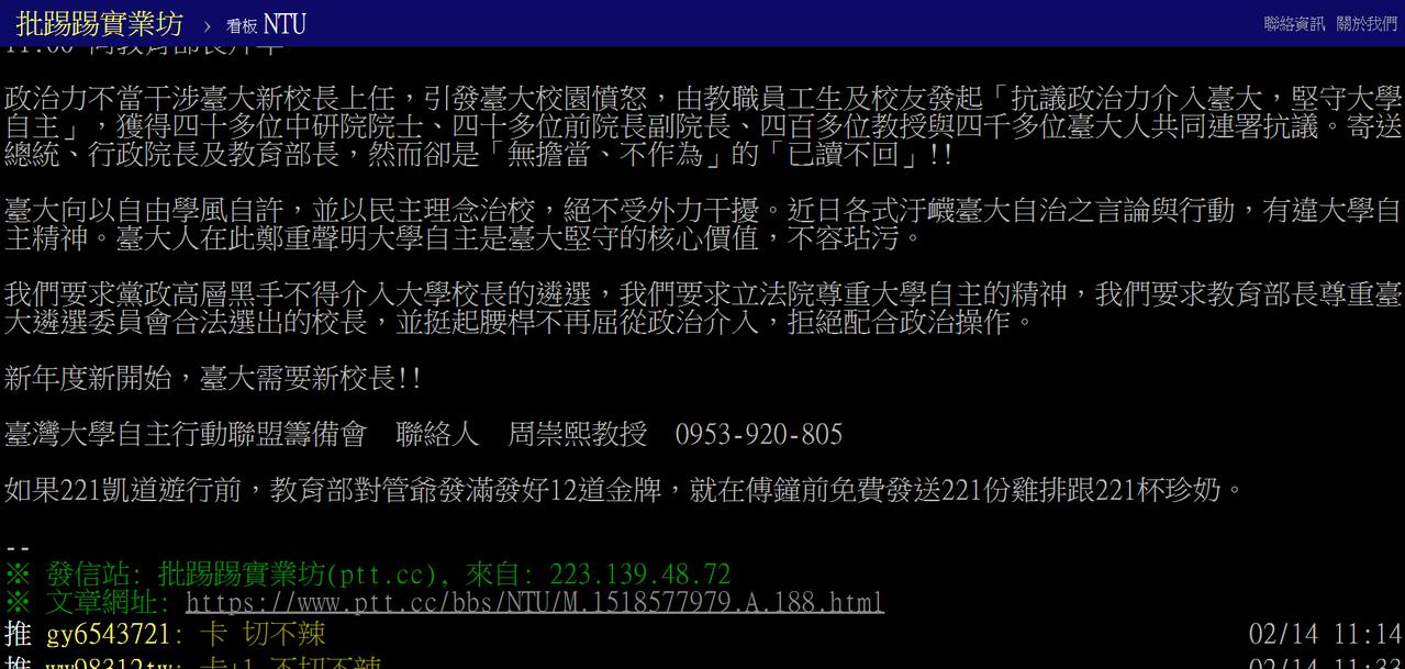 網友轉發抗議行動至PTT,註明「如果221凱道遊行前,教育部對管爺發滿發好12道...