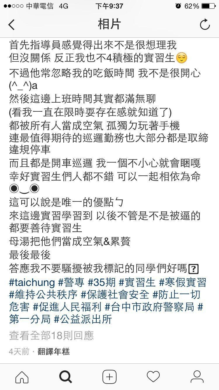 黃姓警專生日前在台中市警局實習,上周結束後在網路發言批評,被人截圖後,今天在基層...