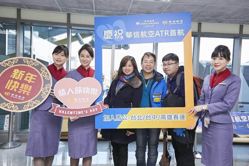 為慶祝ATR開航,華信航空特別推出「高澎滿座久發發」優惠專案。 圖/華信航空提供
