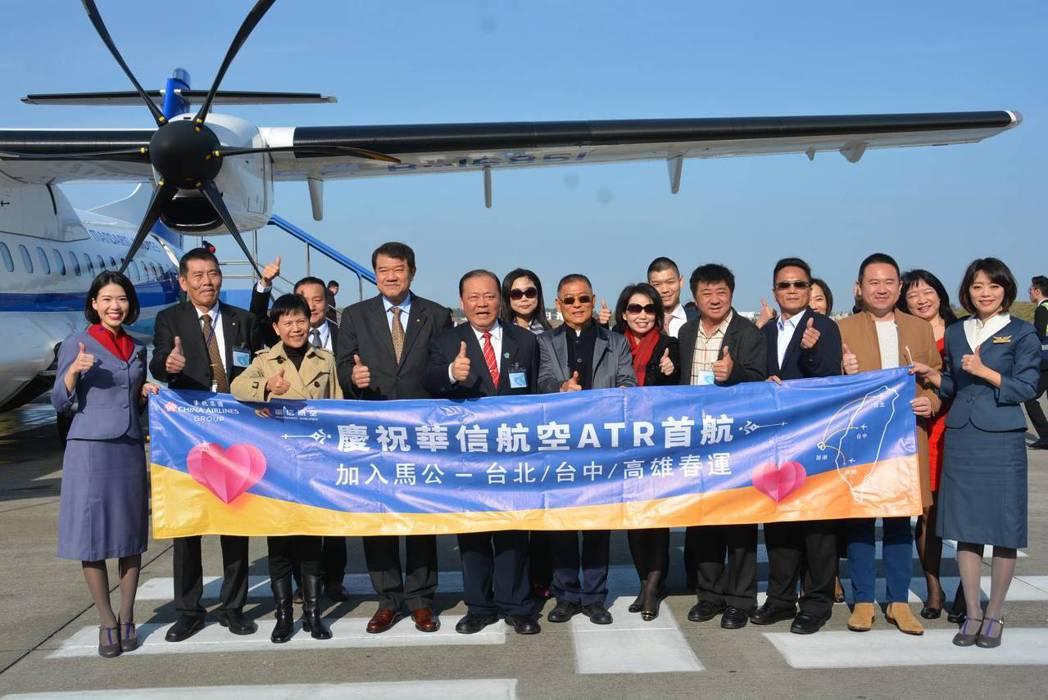 華信航空ATR72-600新機上午抵達馬公機場,華航集團董事長何煖軒(左四)親自...
