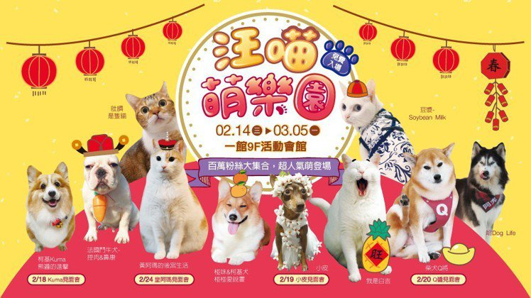 新光三越台北南西店自今日起至3月5日,於一館9樓舉辦為期20天的「汪喵萌樂園」展...