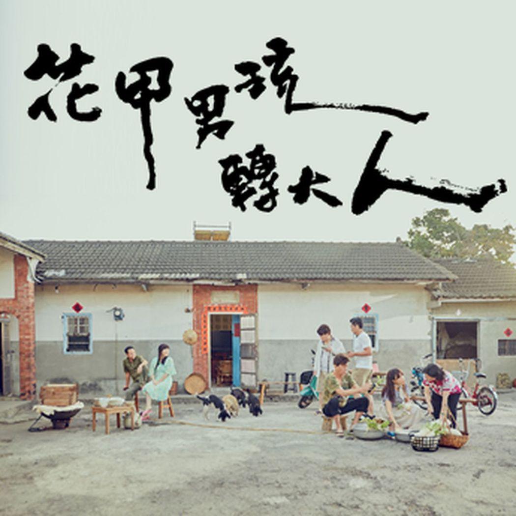 「花甲男孩轉大人」爆紅,劇中很多景點都是在台中市拍攝。圖/記 者趙容萱翻攝自臉書...