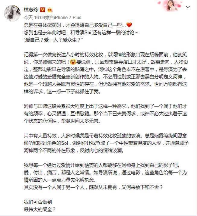 林志玲情人節當天在微博上,對自己在「西遊戲女兒國」的角色有感而發