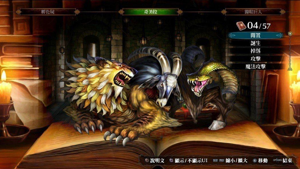 《魔龍寶冠》怪物圖鑑將能在此次的典藏版完美收藏。