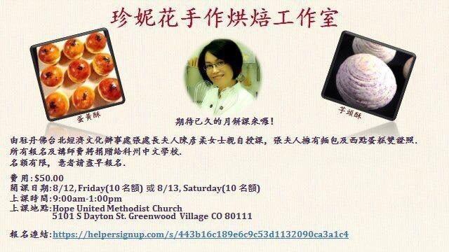陳彥柔的烘培教室文宣。圖/陳彥柔提供
