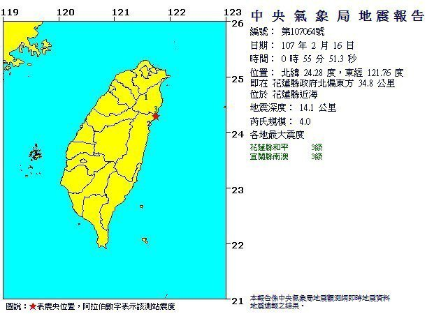 今天凌晨0時55分花蓮縣近海發生芮氏規模4.0地震。圖中央氣象局提供
