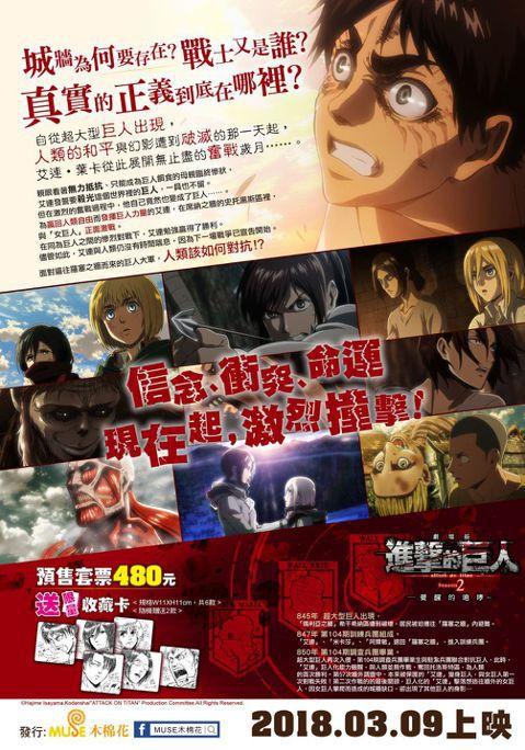 根據動漫改編的《進擊的巨人》最新劇場版《進擊的巨人-覺醒的咆哮》榮獲日本知名電影網站評選,觀眾滿意度第一名。重新剪輯後,完整連結呈現所有精華,大銀幕的製作規格提升畫面細緻度,場景與人物表情都更加細膩...