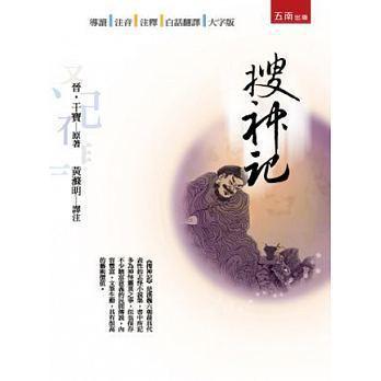 東晉干寶所著「搜神記 」,是魏晉南北朝時期志怪小說的代表。 圖/取自博客來