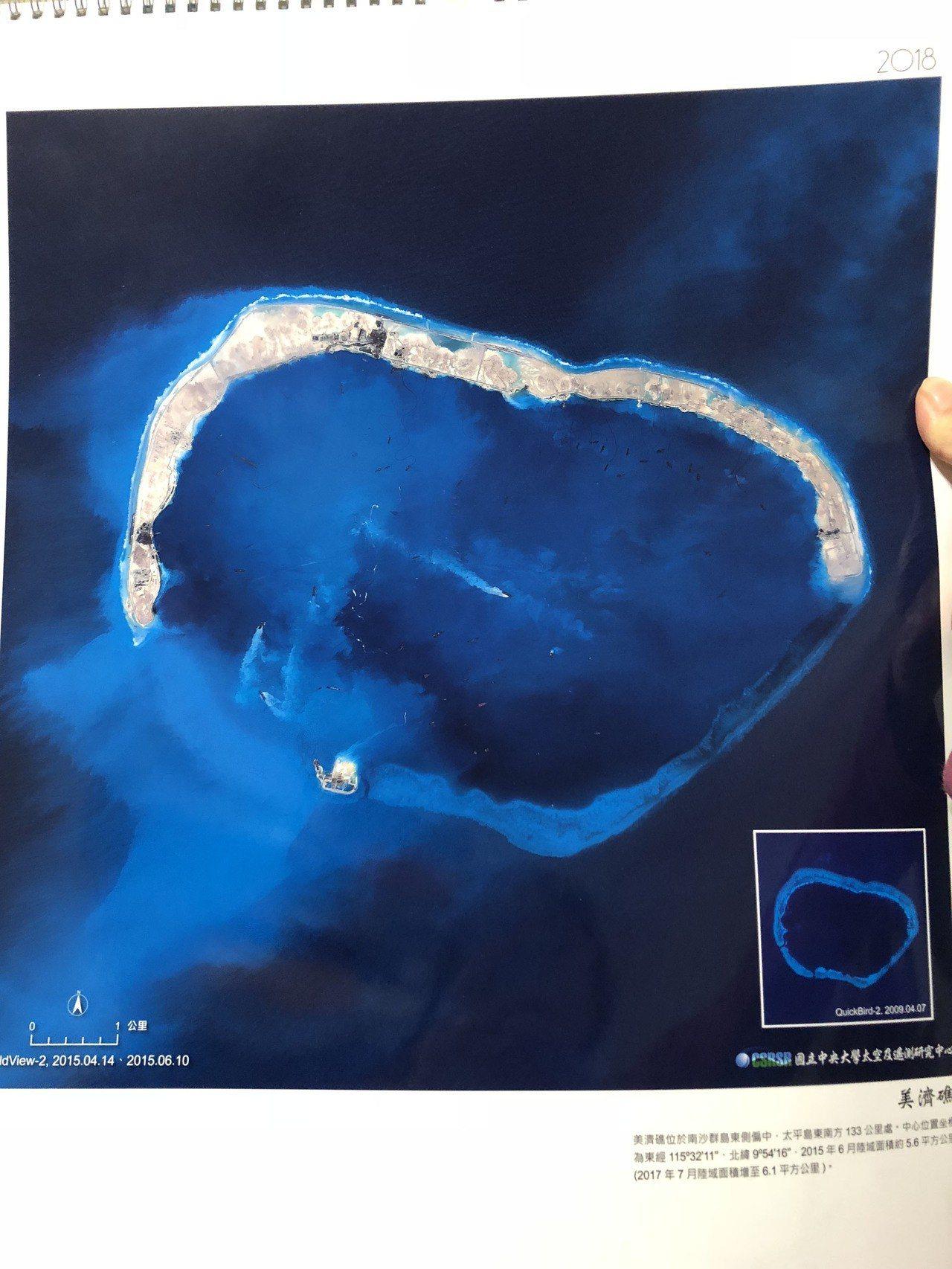 中央大學太遙中心透過衛星遙測,拍下南海島礁畫面,圖為美濟礁,2007年時,美濟礁...