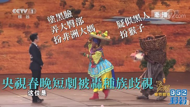央視春晚的「同喜同樂」節目在大陸網上被批評「種族主義」。 圖/取自網路