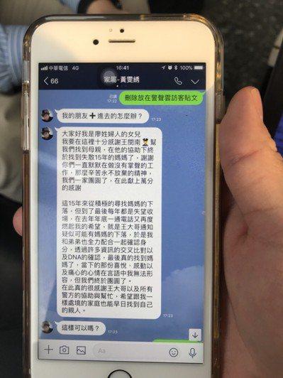 王閔南成功替無名屍找到家屬,對方寫訊息道謝。 記者江孟謙/攝影