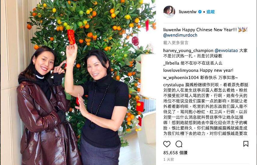 劉雯大年初三時在社交網站Instagram上曬出一張和名媛鄧文迪的合照,配文「H...