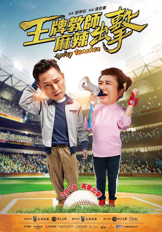 「王牌教師麻辣出擊」前導海報出爐,謝祖武與林美秀共同合演。圖/弘熹娛樂提供