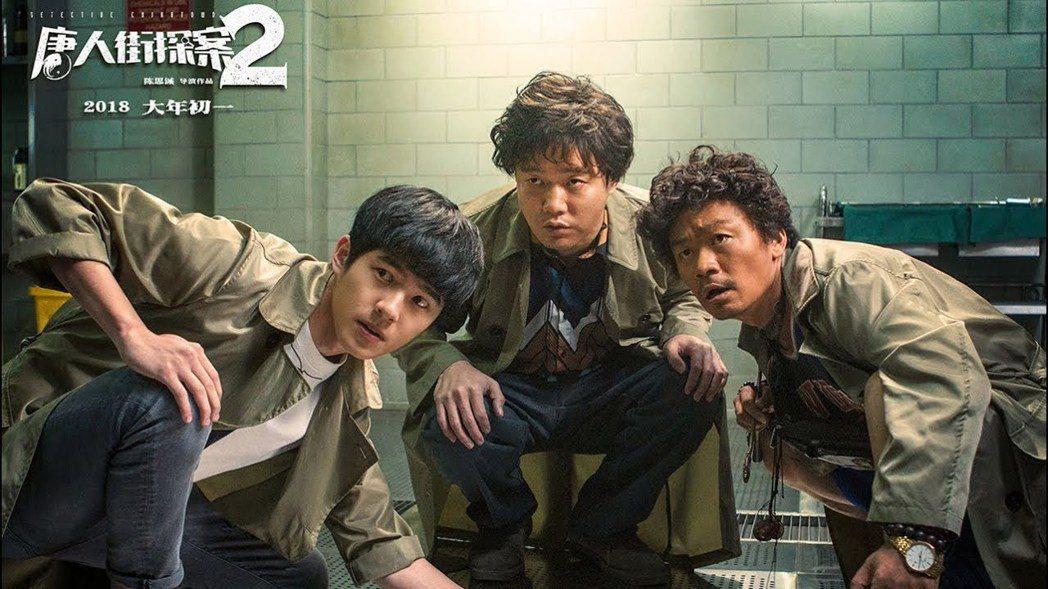 由王寶強(右起)、肖央以及劉昊然主演的「唐人街探案2」評價大好,票房已經反超大陸...