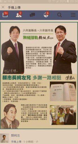 台南市長參選人顏純左首波文宣,提及賴清德和陳唐山的提攜。 圖/顏純左提供