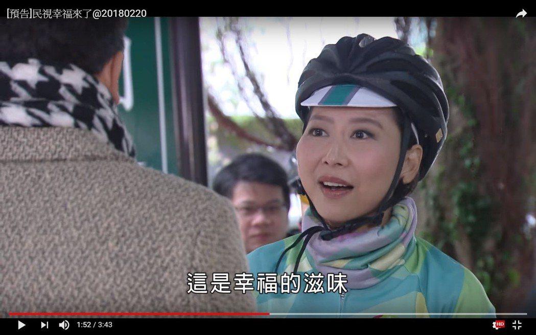 立委陳亭妃在民視「幸福來了」客串演出。 圖/擷自Youtube