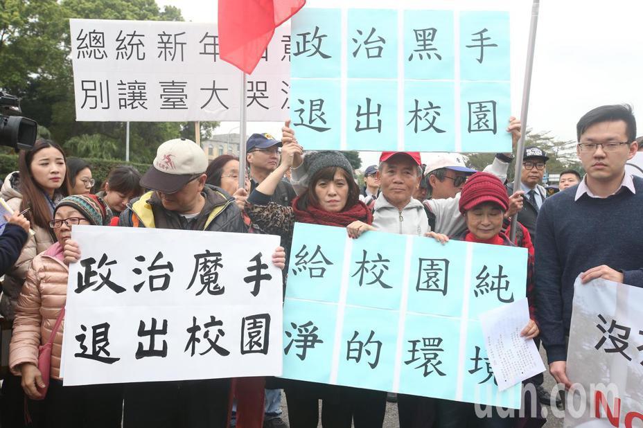 台灣大學自主行動聯盟發起「台大要新校長,221向小英總統及教育部長拜年」行動,向總統府和教育部表達抗議。記者楊萬雲/攝影