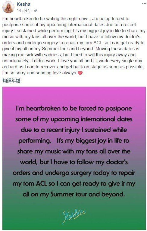 凱莎親自在社群網站上宣布演唱會延期。圖/擷自臉書