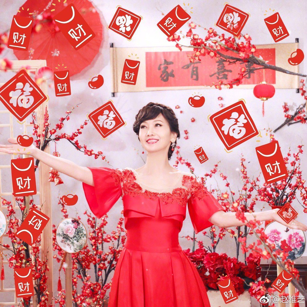 趙雅芝在年初五,發布一身紅衣喜氣的照片,祝福影迷狗年大發財。圖/摘自微博