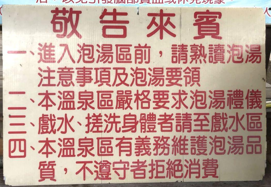 台南龜丹溫泉休閒體驗農園立有公告,不遵守的遊客,老闆就直接趕人。 圖/業者提供