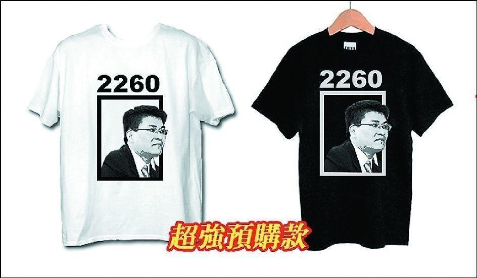 網友KUSO趙建銘,2260囚衣T恤大賣。 圖/取自雅虎奇摩網站
