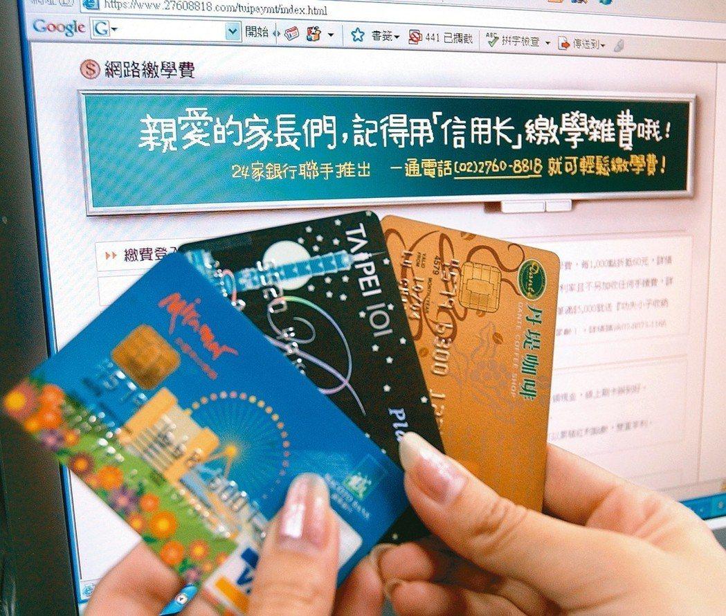 刷卡繳學雜費 「卡」有利