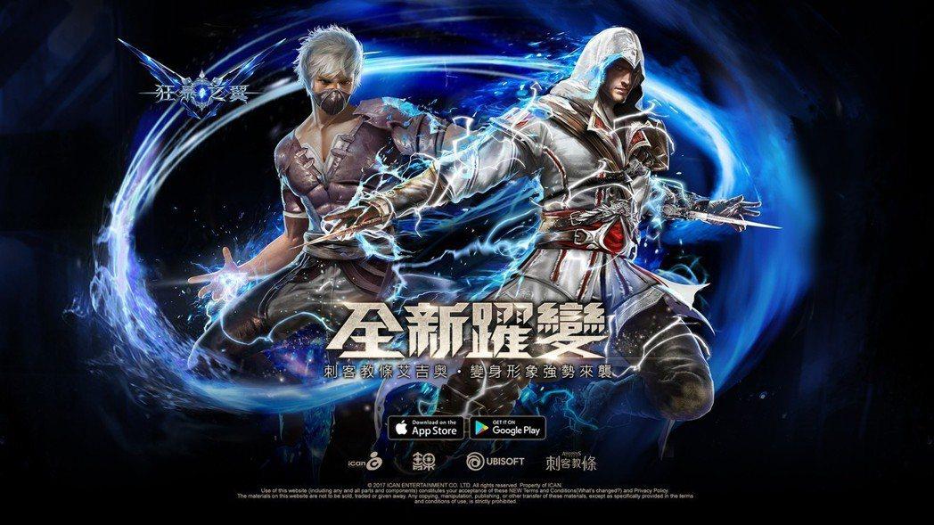 《狂暴之翼》x《刺客教條®》首度攜手合作,展開跨遊戲聯名