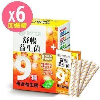 原價5,800元的【台塑生醫】舒暢益生菌x6盒(30包/盒) 贈6小條,即日起至...