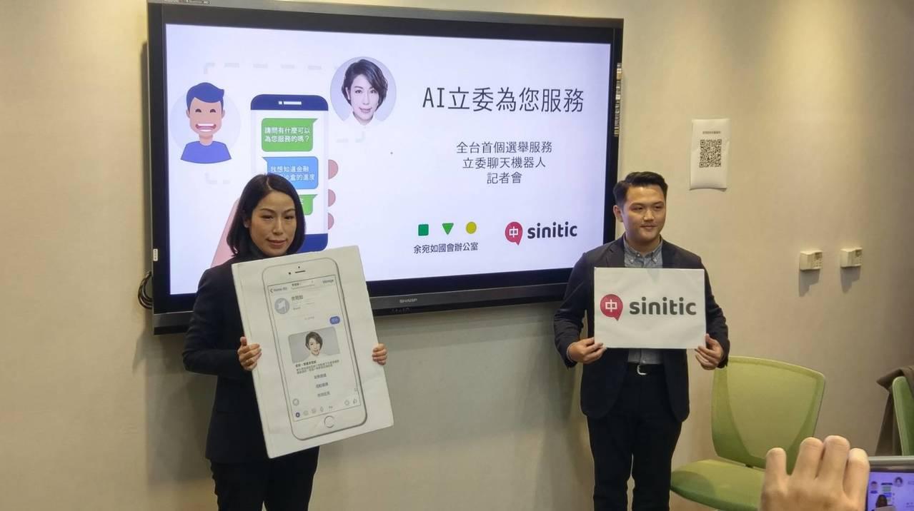 綠委余宛如宣布與台灣跨國新創團隊Sinitic合作,正式推出聊天機器人來協助選民...