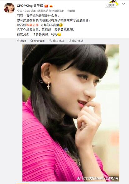 黃子韜分享自己男扮女裝照片,取名「黃桃桃」PK朱碧石的女神寶座。圖/摘自微博