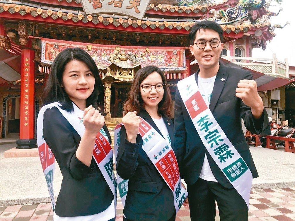 參選南市議員 基進黨推3青年軍