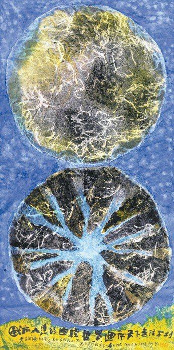 楚戈作品將於Art Basel Hong Kong展出,「曲線哲學」。圖/香港巴...