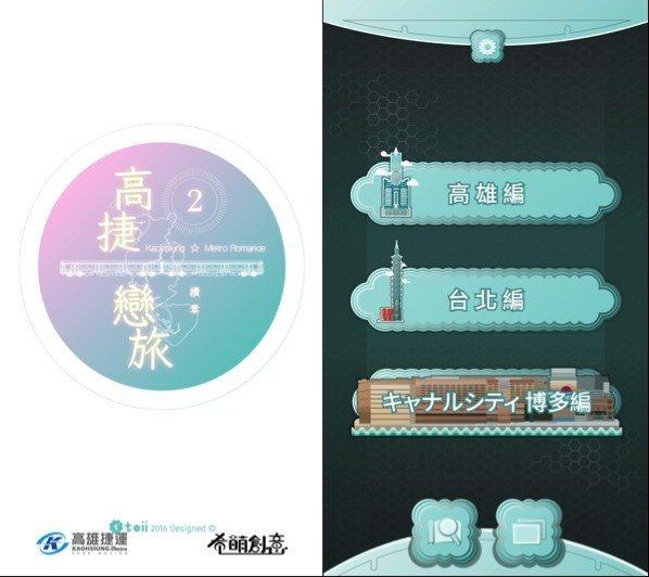 《高捷戀旅2》遊戲主畫面選單:三個遊戲舞台(高雄篇、台北篇、博多運河城篇),並帶...