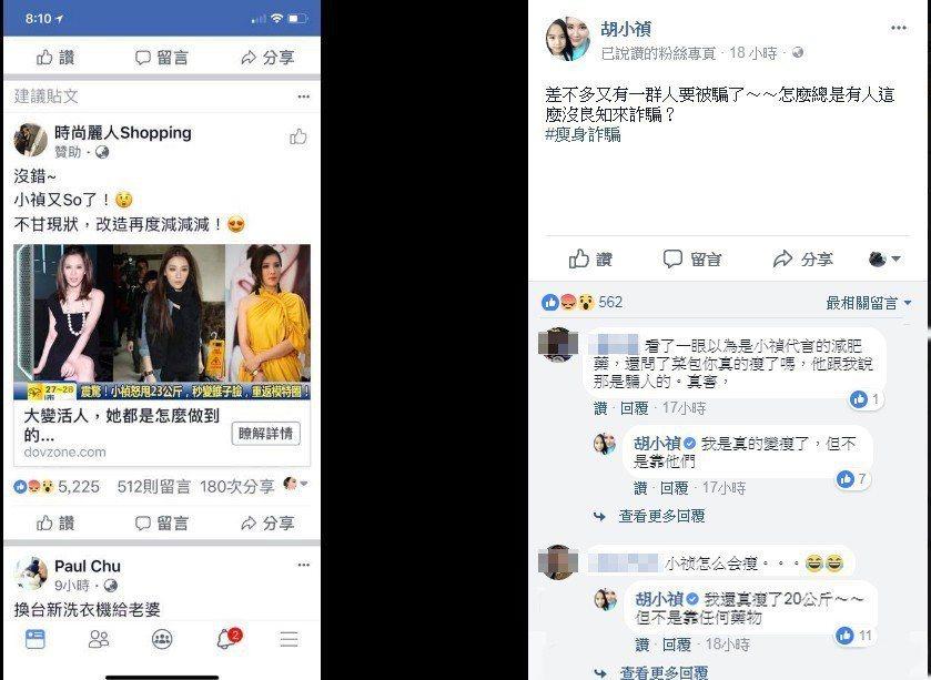 小禎照片遭對岸設的空殼公司冒用詐騙。 圖/擷自臉書