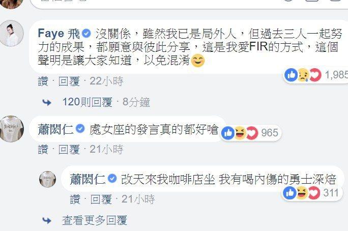 蕭閎仁在飛的臉書留言相挺。圖/摘自臉書