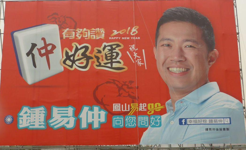 要在高雄市鳳山選區參選議員的國民黨鍾易仲拿「仲」字作吉祥話。 記者楊濡嘉/攝影