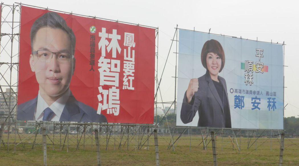 要在高市鳳山選區參選議員的林智鴻(左),運用鴻的諧音字「紅」做標語:鳳山要紅」。...