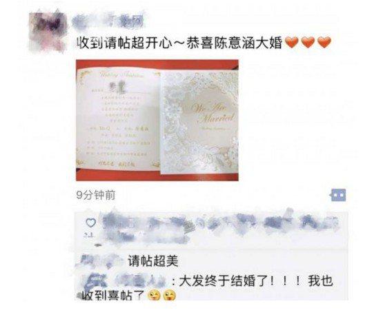 陳意涵「喜帖」在網路上瘋傳。圖/摘自微博
