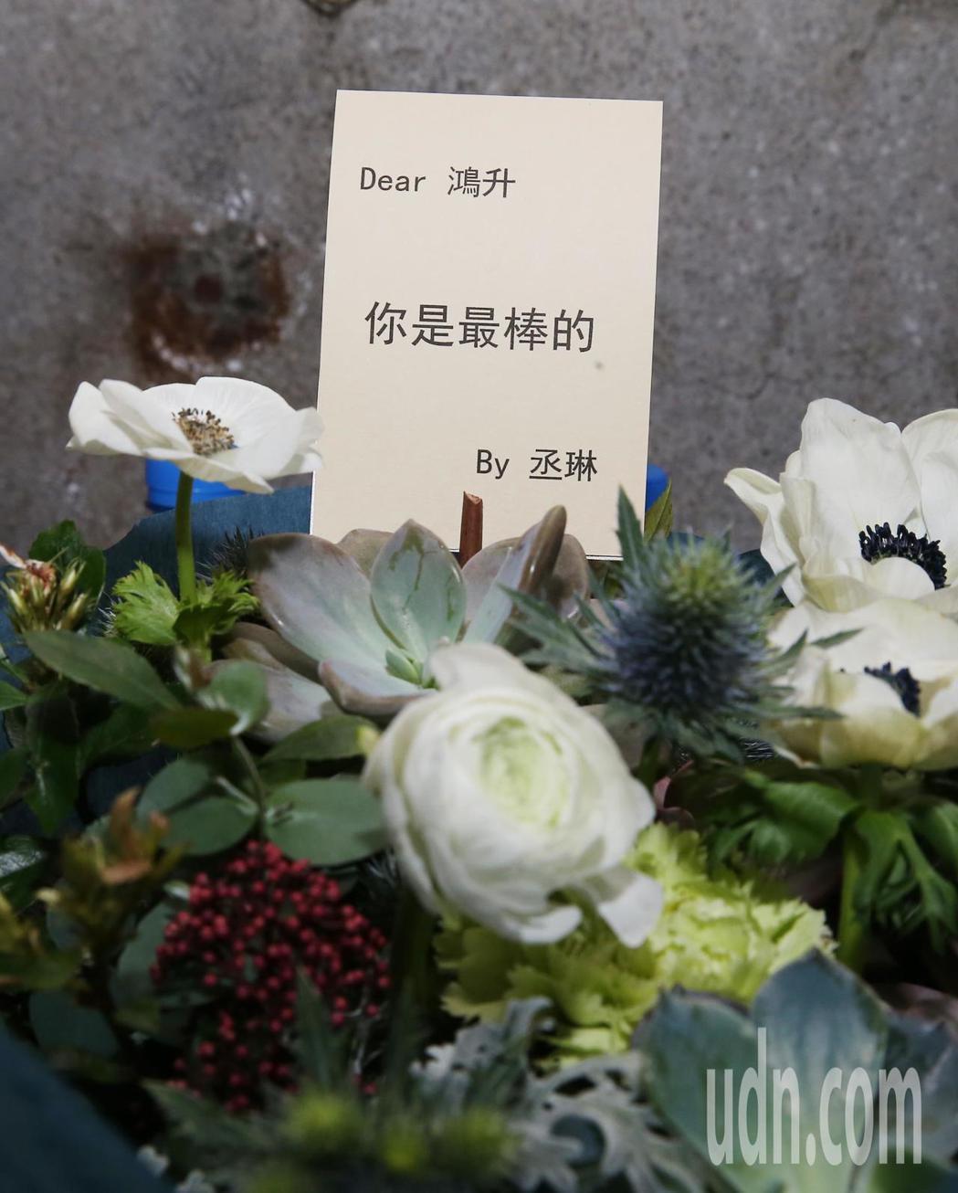 楊丞琳特地送來花籃,並在卡片上寫下「Dear鴻升 你是最棒的」。記者徐兆玄/攝影