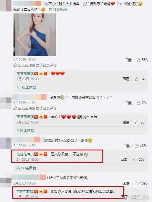范范莫名被大陸網友轟。圖/摘自微博