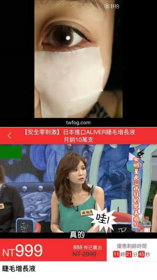 吳怡霈多年前上節目的畫面遭不肖廠商盜用。圖/摘自吳怡霈臉書