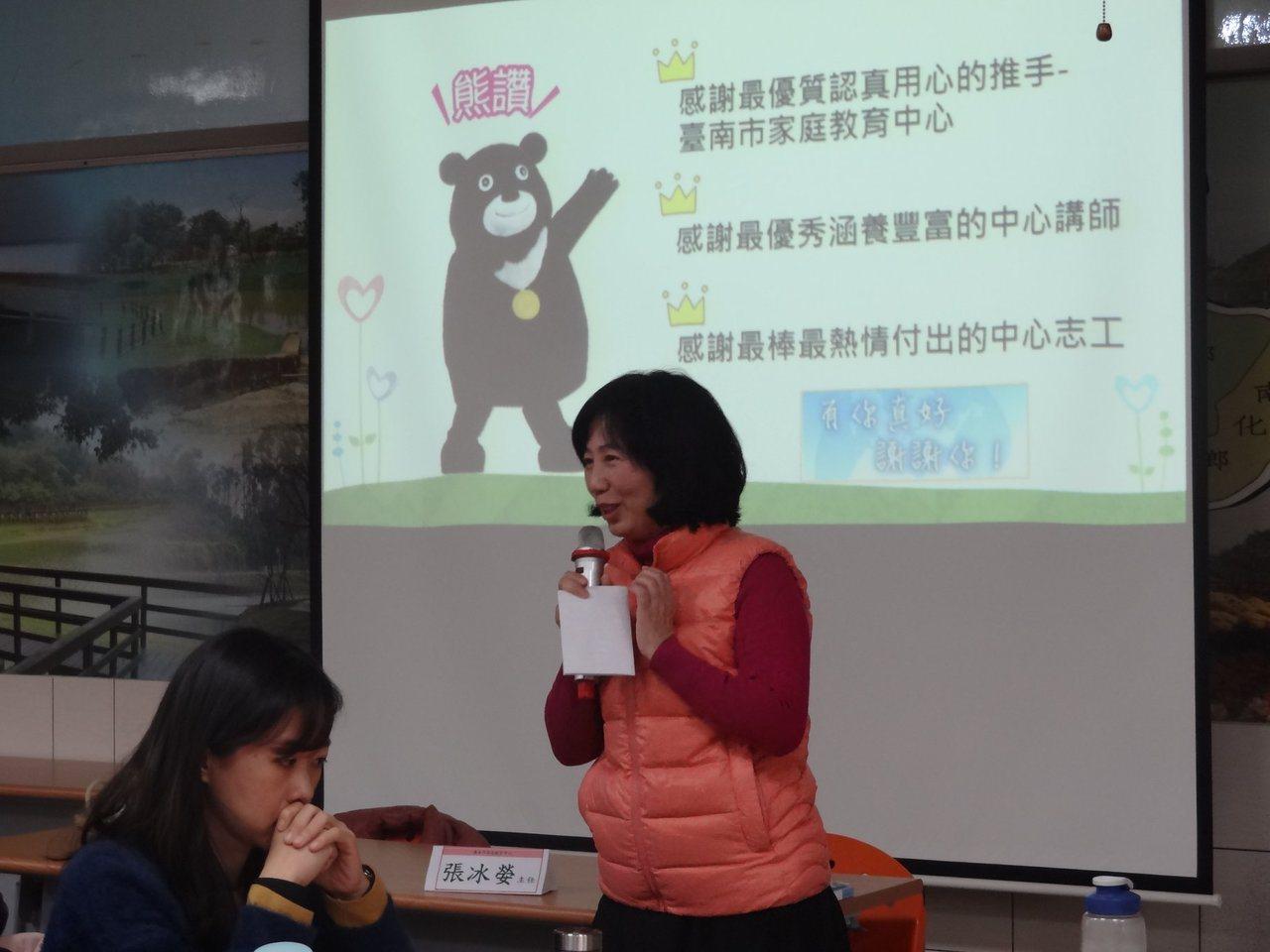 臺南市家庭教育中心張冰嫈。