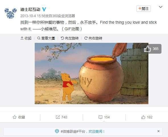 有網友上傳「小熊維尼」的圖片,搭配智慧之語:「找到一樣你所鍾愛的事物,然後,永不...