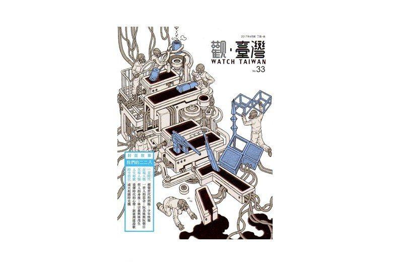 《觀.臺灣》第33期封面。 圖/臺灣歷史博物館提供